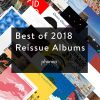 Best Of 2018 - Reissue Albums